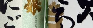 sakeMain1